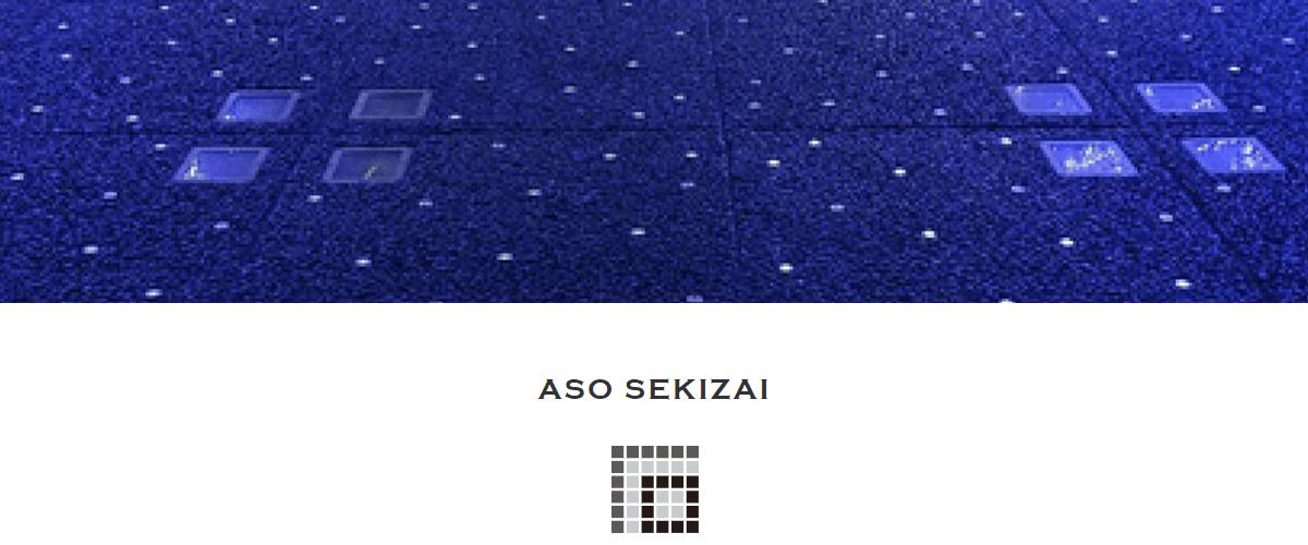 阿曽石材の画像2