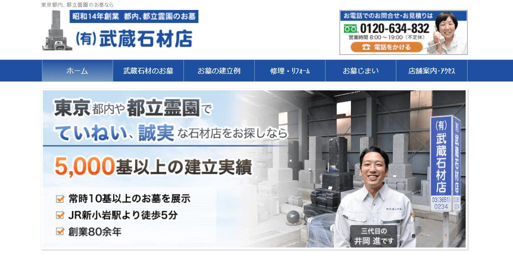 武蔵石材店の画像1
