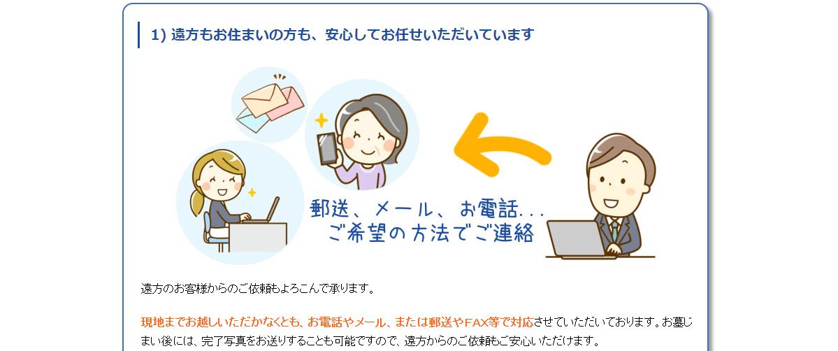 武蔵石材店の画像2