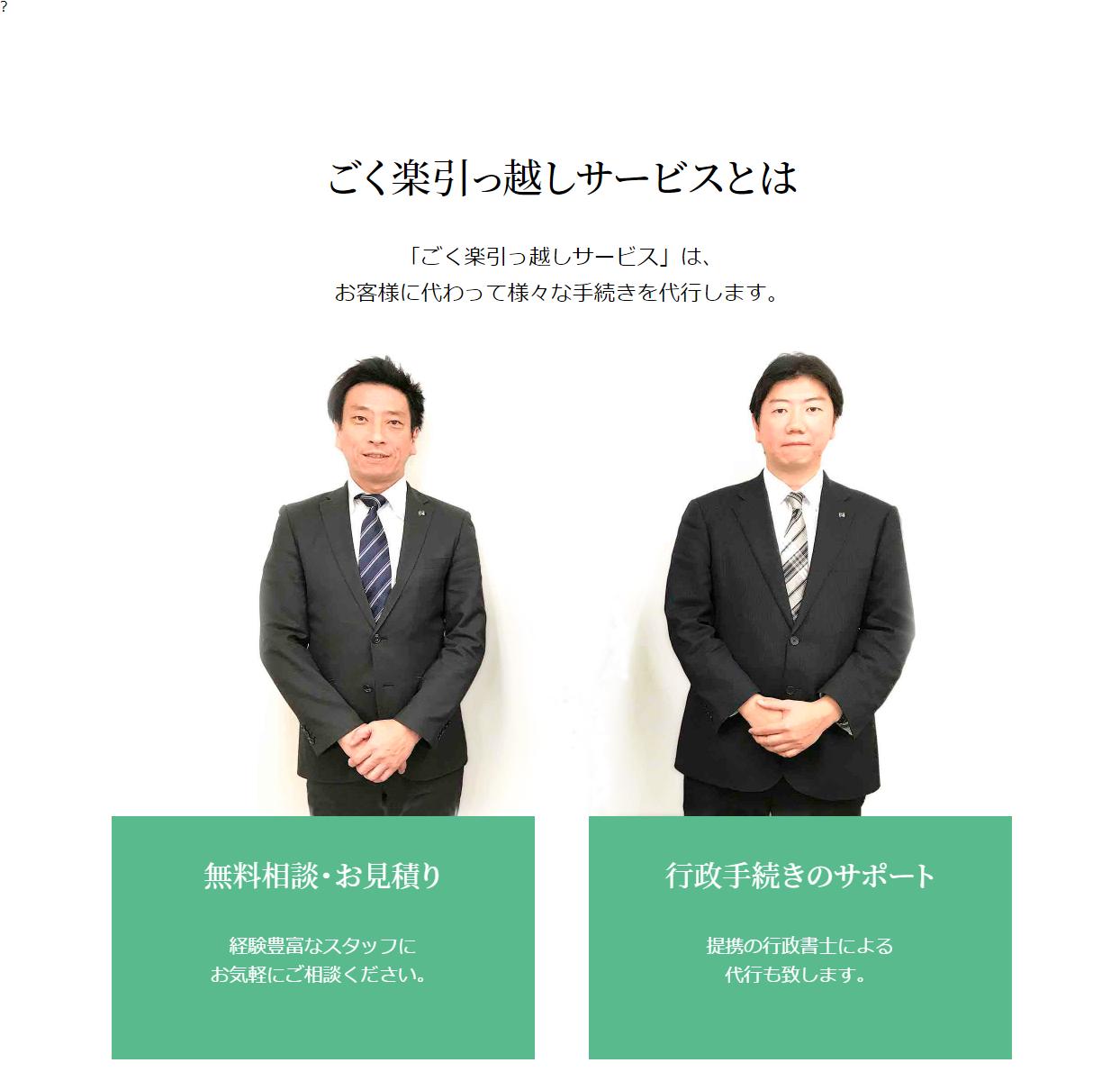 """<span class=""""title"""">ごく楽引っ越しサービスの口コミや評判</span>"""