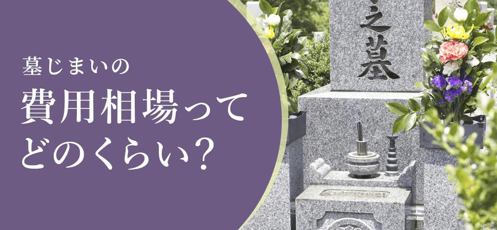 墓じまいの費用相場ってどのくらい?
